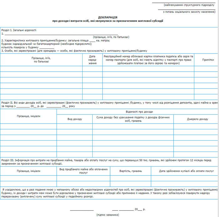 Бланк декларации на получение субсидии 2015