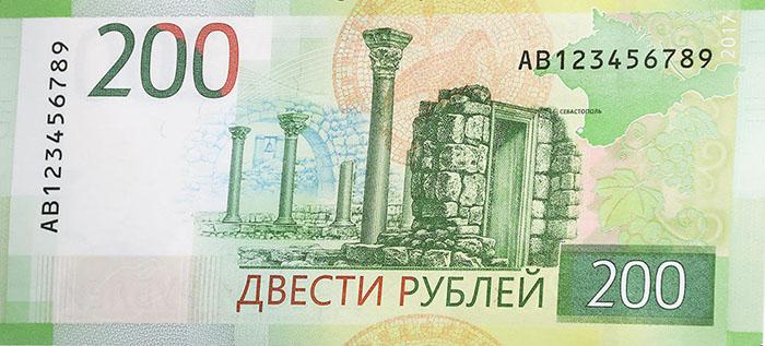 НБУ запретил оборот купюры в 200 российских рублей с изображением Херсонеса