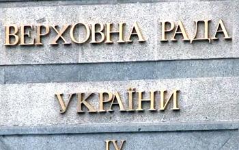 Депутаты ВР Украины отменили 9 Законов от 16.01.2014 и приняли 4 новых