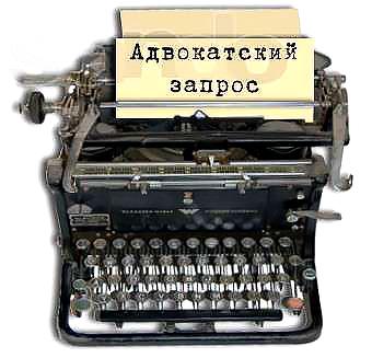 Форма и порядок подачи запроса в Минобороны Украины
