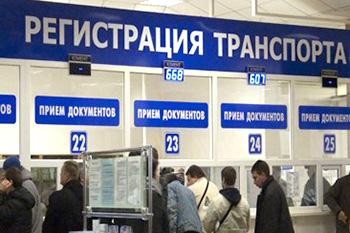 Порядок и стоимость регистрации транспортных средств в Украине