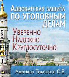 адвокатская защита в Харькове