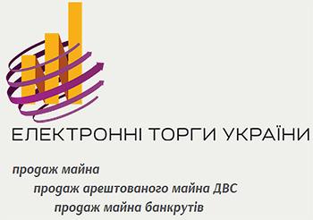 Электронные торги конфискатом в Украине
