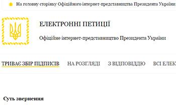 Как подать электронную петицию президенту Украины