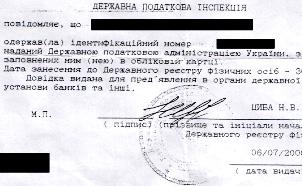 Личный идентификационный код можно закрепить в паспорте