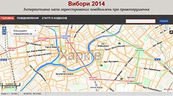 Интерактивная карта правонарушений на выборах 2014