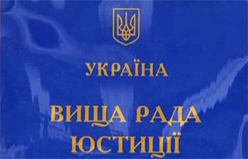 Власенко, Бондарь и Мазур назначены членами Высшего совета юстиции
