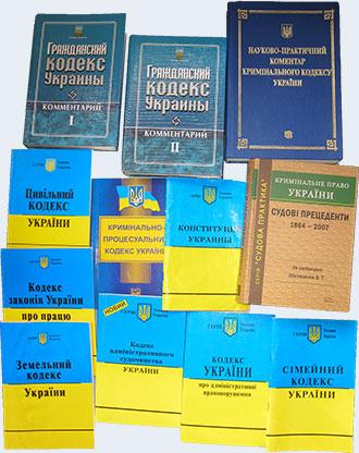 Юридические услуги Харькова