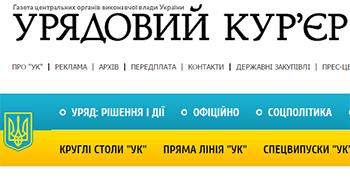 Кабмин определил перечень СМИ для размещения повесток в суд в 2015 году
