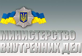 Кадровые решения МВД Украины