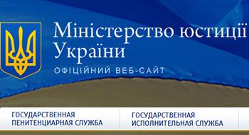 Минюстом создана комиссия по соблюдению прав заключенных