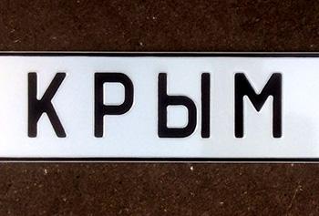 Конфискация работниками ДАІ автомобилей крымчан с российскими номерами