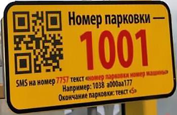 «Мобильная парковка» в Украине