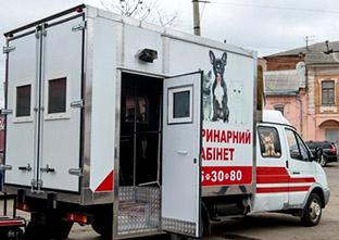 В Харькове начали работать первые в Украине мобильные ветеринарные кабинеты