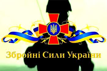 Призыв 2015 в украинскую армию