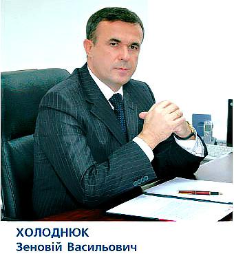 Зиновий Холоднюк назначен председателем Государственной судебной администрации Украины