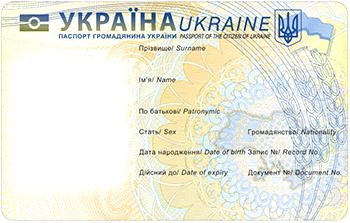 С 1 января 2015 вводится новый бланк украинского паспорта