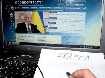 В 2014 году граждане Украины смогут общаться с органами власти online
