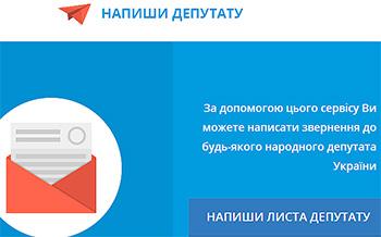 Как обратиться к народному депутату Украины через интернет?