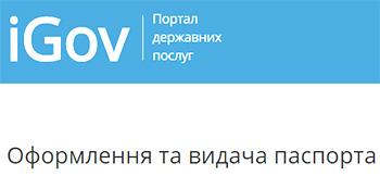 Заказать биометрический паспорт онлайн можно на iGov.org.ua