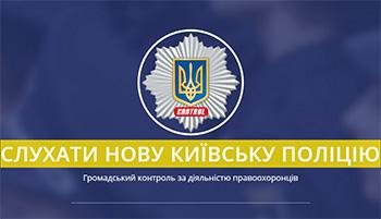 Слушать переговоры киевской полиции онлайн