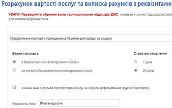 Платежка для оплаты загранпаспорта онлайн