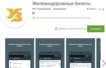 Для покупки билетов online Укрзализныця выпустила мобильное приложение «Железнодорожные билеты»