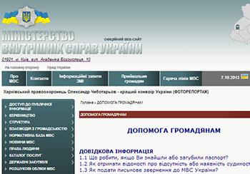 Помощь гражданам – новая рубрика на сайте МВД Украины
