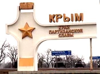 Порядок пересечения границы Украины с Крымом