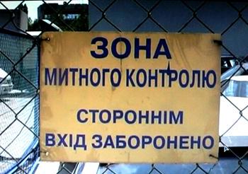 Правила перемещения товаров через границу Украины