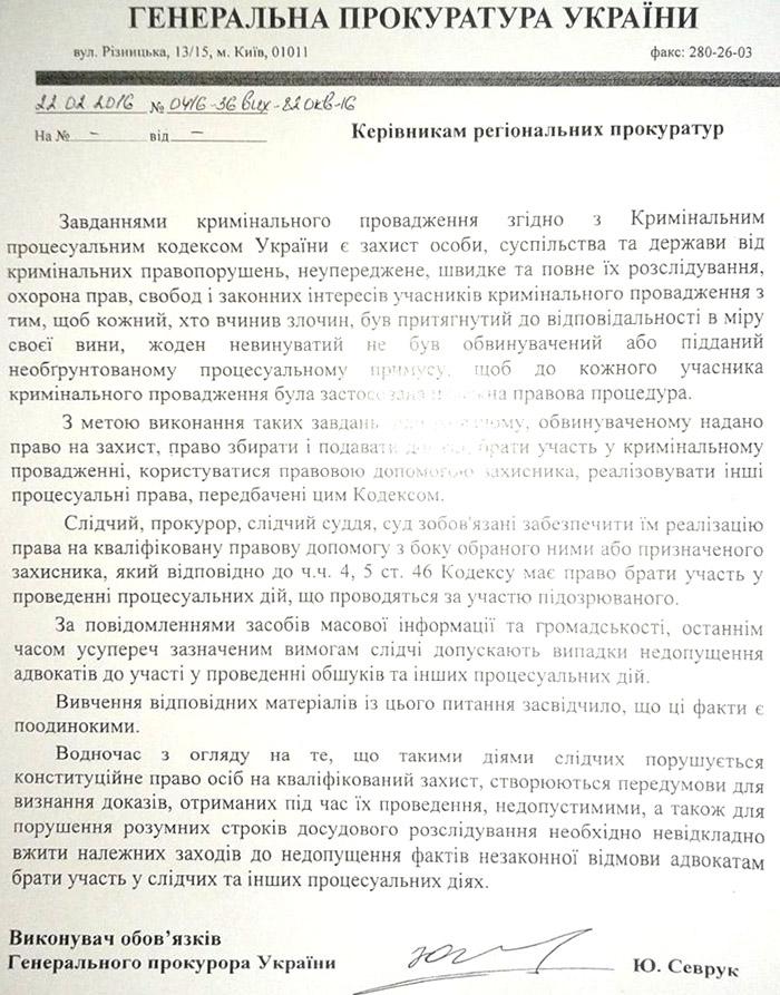 ГПУ напомнила следователям о праве адвокатов  присутствовать при обысках