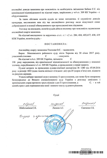 закладки в Харькове снеговик