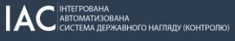 Расписания проверок контролирующих органов в Украине онлайн