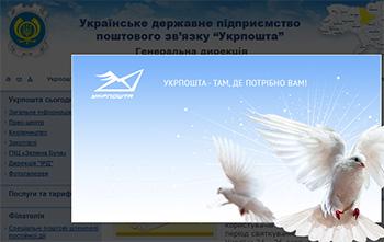 С 1 ноября 2013 года регистрация недвижимости возможна через «Укрпочту»