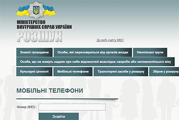 Проверка IMEI телефона на сайте МВД Украины