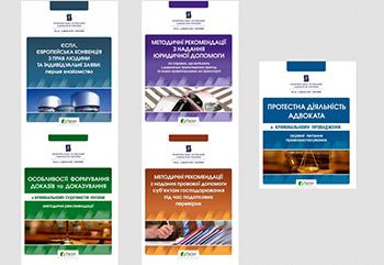 Шпаргалки для украинских адвокатов от НААУ