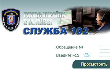 Реакцию милиции на обращение по 102 можно будет отследить на сайте МВД