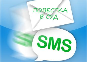 Повестки в суд участникам уголовного производства при помощи SMS-сообщений с 01.10.2013