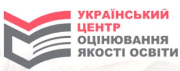 Сроки регистрация ЗНО в Украине 2018. Куда подавать документы на ЗНО