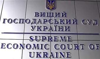На веб-сайте ВХСУ введено официальное обнародование дел о банкротстве