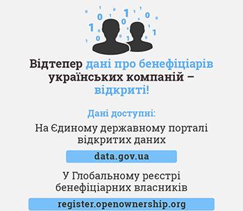 В Украине открыли базу данных с информацией о конечных владельцах всех украинских компаний