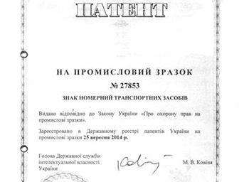 Украинцы начнут получать новые номерные знаки европейского образца с 31 марта