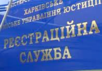 Укргосреестр с 2014 года планирует информировать заявителей о ходе регистрации при помощи СМС