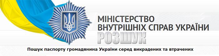 В Украине появилась возможность найти утерянный паспорт онлайн