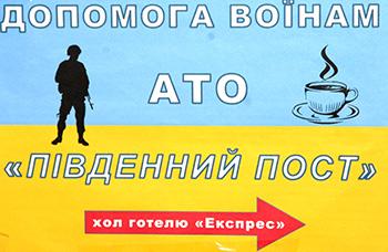 Воинам АТО предоставят бесплатный отдых