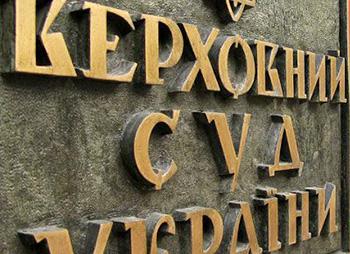 ВСУ назначил состав люстрационной комиссии