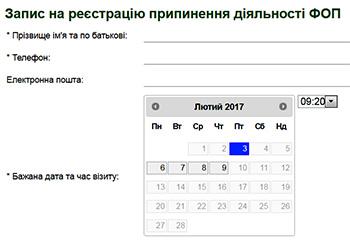 Записаться к регистратору для закрытия ЧП можно через интернет
