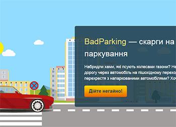Куда жаловаться на нарушителя парковки?