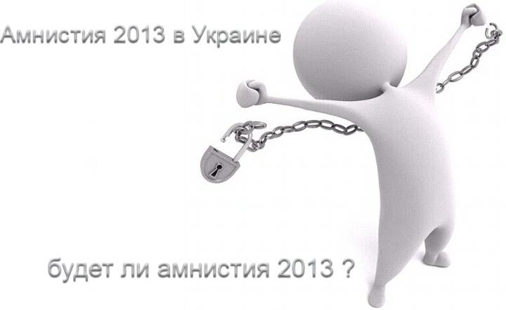 амнистия 2013