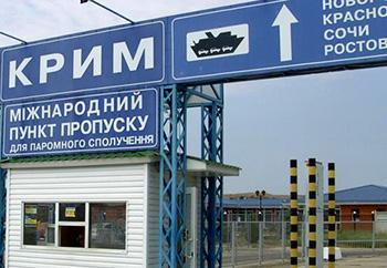 Украина заблокировала 27 приграничных пунктов пропуска и контроля в Крыму